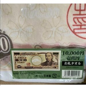 2 Japanese Yen Novelty Towels - Thin material